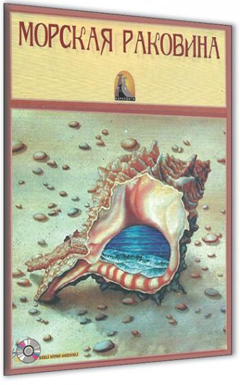 Deniz Kabuğu - Seviye 1 Rusça Hikaye CD'li