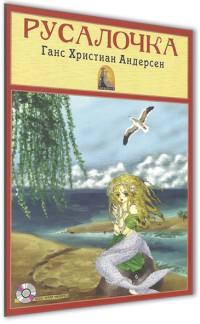 Deniz Kızı - Seviye 5 Rusça Hikayeler CD'li